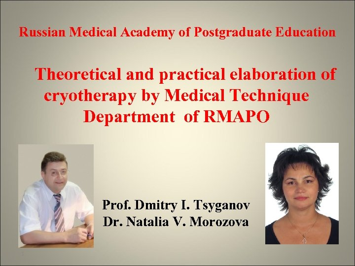 Russian Medical Academy of Postgraduate Education Theoretical and practical elaboration of cryotherapy by Medical