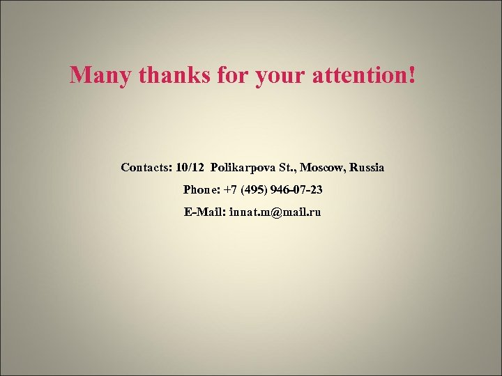 Many thanks for your attention! Contacts: 10/12 Polikarpova St. , Moscow, Russia Phone: +7