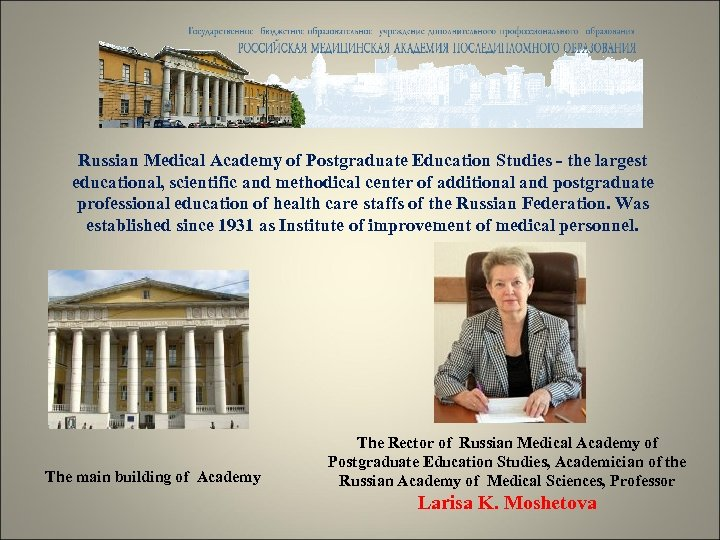 Russian Medical Academy of Postgraduate Education Studies - the largest educational, scientific and methodical