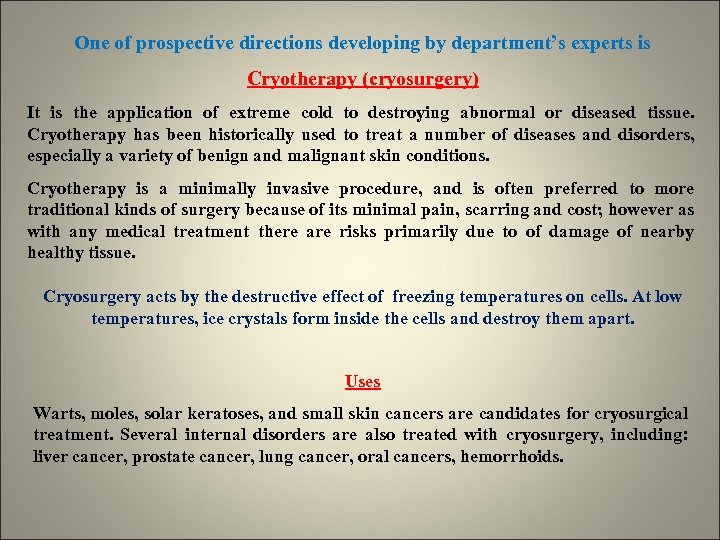 One of prospective directions developing by department's experts is Cryotherapy (cryosurgery) It is the