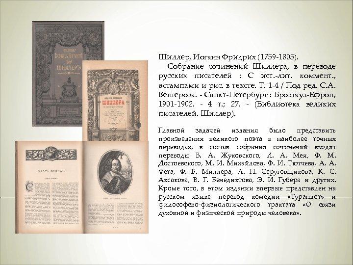 Шиллер, Иоганн Фридрих (1759 -1805). Собрание сочинений Шиллера, в переводе русских писателей : С