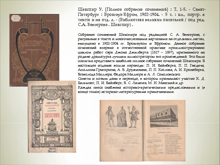 Шекспир У. [Полное собрание сочинений] : Т. 1 -5. - Санкт. Петербург : Брокгауз-Ефрон,