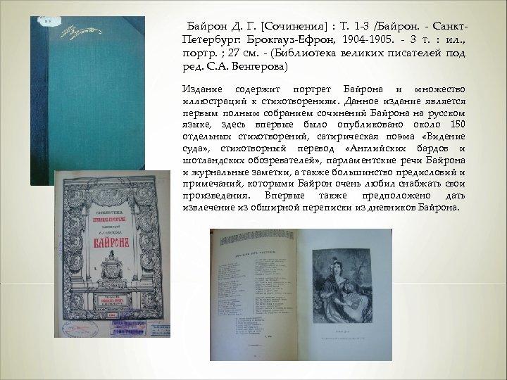 Байрон Д. Г. [Сочинения] : Т. 1 -3 /Байрон. - Санкт. Петербург: Брокгауз-Ефрон,
