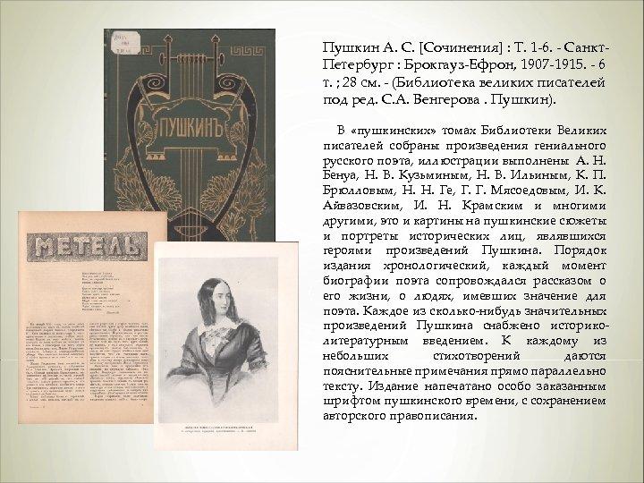 Пушкин А. С. [Сочинения] : Т. 1 -6. - Санкт. Петербург : Брокгауз-Ефрон, 1907