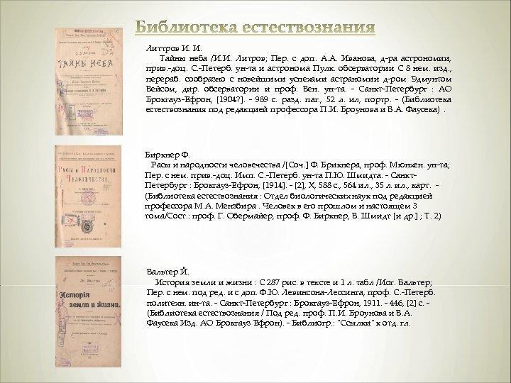 Литтров И. И. Тайны неба /И. И. Литров; Пер. с доп. А. А. Иванова,