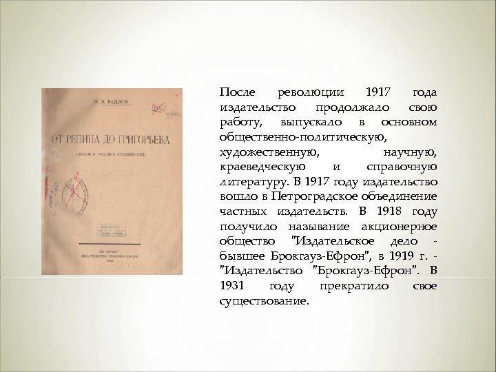 После революции 1917 года издательство продолжало свою работу, выпускало в основном общественно-политическую, художественную, научную,