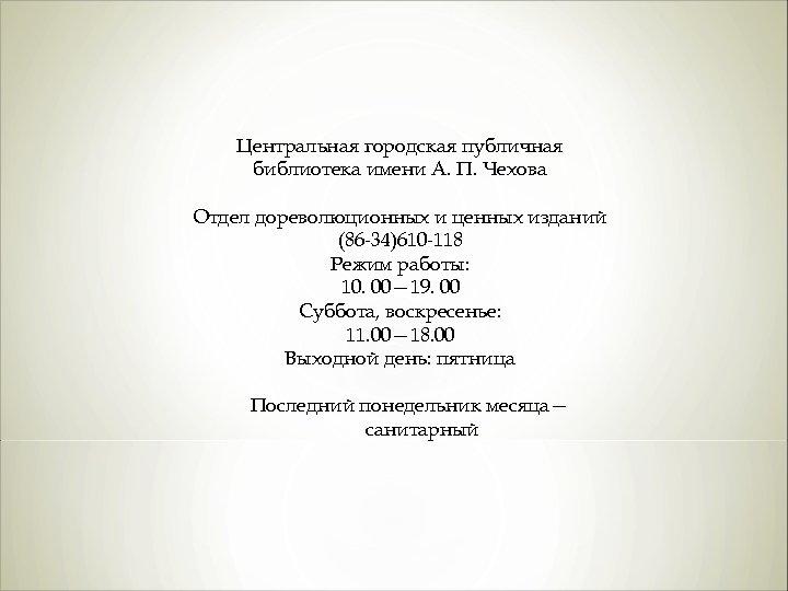 Центральная городская публичная библиотека имени А. П. Чехова Отдел дореволюционных и ценных изданий (86