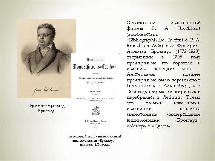 Основателем издательской фирмы F. A. Brockhaus (впоследствии — «Bibliographisches Institut & F. A. Brockhaus
