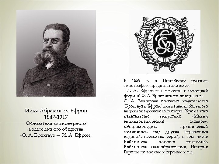 Илья Абрамович Ефрон 1847 -1917 Основатель акционерного издательского общества «Ф. А. Брокгауз — И.