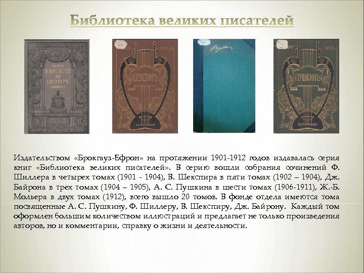 Издательством «Брокгауз-Ефрон» на протяжении 1901 -1912 годов издавалась серия книг «Библиотека великих писателей» .