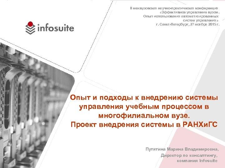 II межвузовская научно-практическая конференция «Эффективное управление вузом. Опыт использования автоматизированных систем управления» г. Санкт-Петербург,