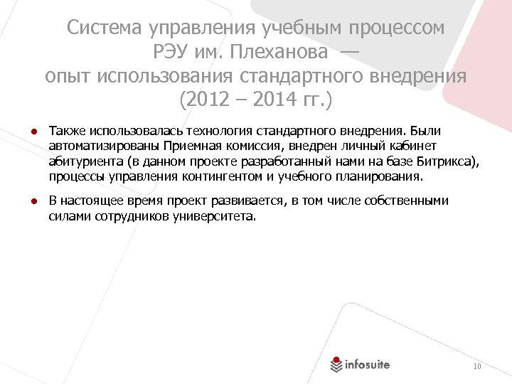 Система управления учебным процессом РЭУ им. Плеханова — опыт использования стандартного внедрения (2012 –