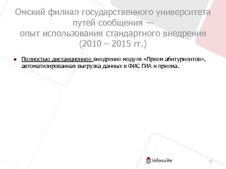 Омский филиал государственного университета путей сообщения — опыт использования стандартного внедрения (2010 – 2015