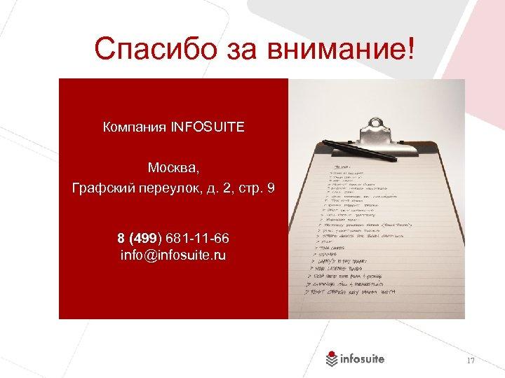 Спасибо за внимание! Компания INFOSUITE Москва, Графский переулок, д. 2, стр. 9 8 (499)