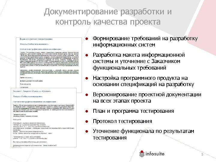 Документирование разработки и контроль качества проекта ● Формирование требований на разработку информационных систем ●