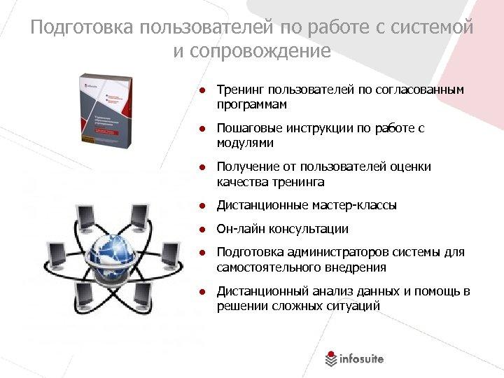 Подготовка пользователей по работе с системой и сопровождение ● Тренинг пользователей по согласованным программам