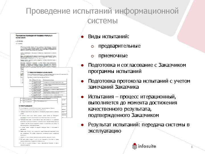 Проведение испытаний информационной системы ● Виды испытаний: o предварительные o приемочные ● Подготовка и