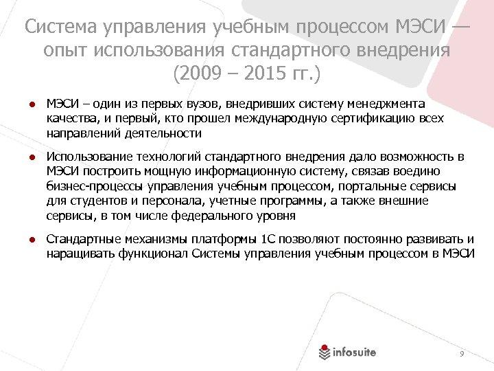 Система управления учебным процессом МЭСИ — опыт использования стандартного внедрения (2009 – 2015 гг.