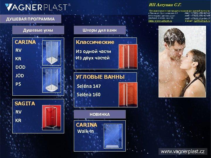 ДУШЕВАЯ ПРОГРАММА Душевые углы Шторы для ванн CARINA Классические RV Из одной части Из