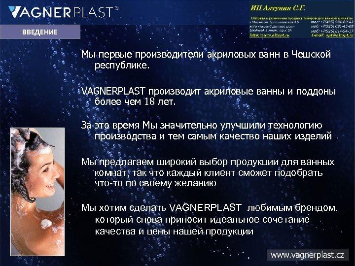 ВВЕДЕНИЕ Мы первые производители акриловых ванн в Чешской республике. VAGNERPLAST производит акриловые ванны и