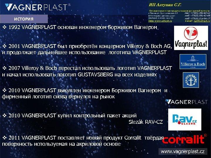 ИСТОРИЯ v 1992 VAGNERPLAST основан инженером Борживом Вагнером v 2001 VAGNERPLAST был приобретён концерном