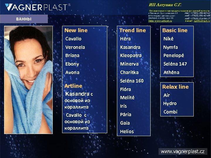 ВАННЫ New line Trend line Basic line Cavallo Héra Niké Veronela Kasandra Nymfa Briana