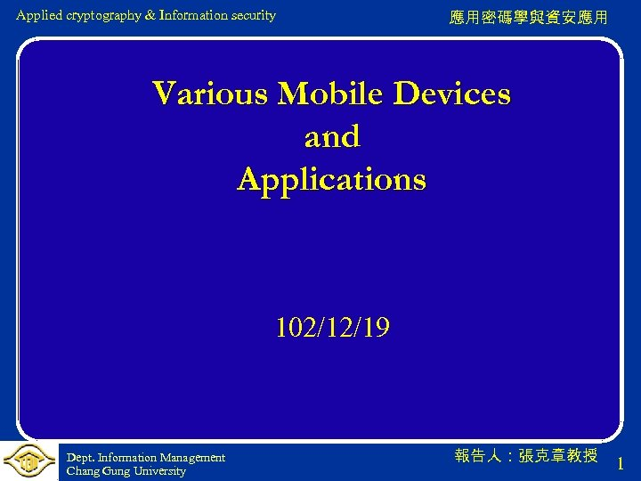 Applied cryptography & Information security 應用密碼學與資安應用 Various Mobile Devices and Applications 102/12/19 Dept. Information