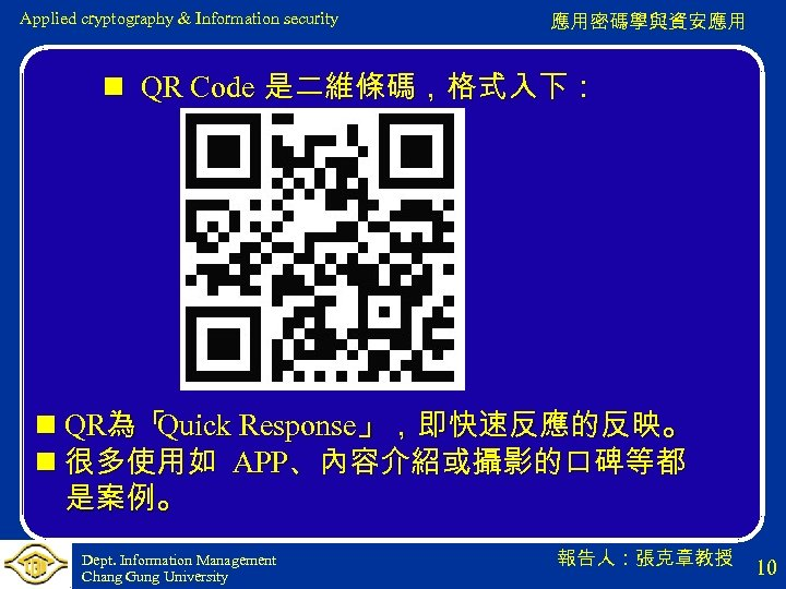Applied cryptography & Information security 應用密碼學與資安應用 n QR Code 是二維條碼,格式入下: n QR為「 Quick Response」,即快速反應的反映。