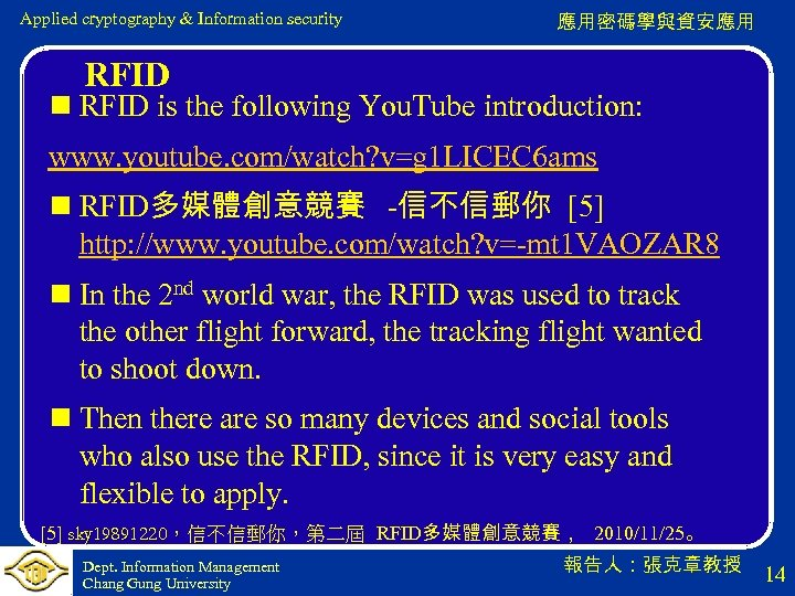 Applied cryptography & Information security 應用密碼學與資安應用 RFID n RFID is the following You. Tube