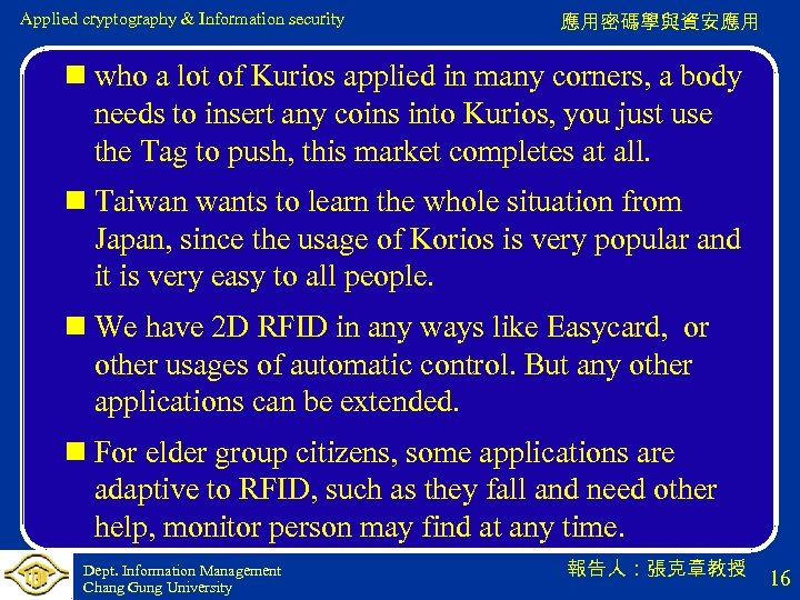 Applied cryptography & Information security 應用密碼學與資安應用 n who a lot of Kurios applied in