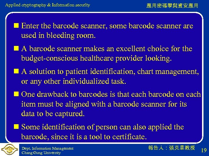 Applied cryptography & Information security 應用密碼學與資安應用 n Enter the barcode scanner, some barcode scanner