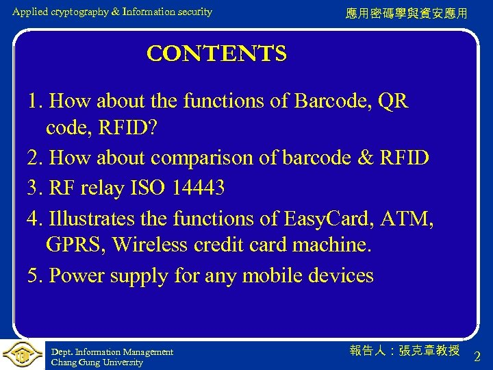 Applied cryptography & Information security 應用密碼學與資安應用 CONTENTS 1. How about the functions of Barcode,