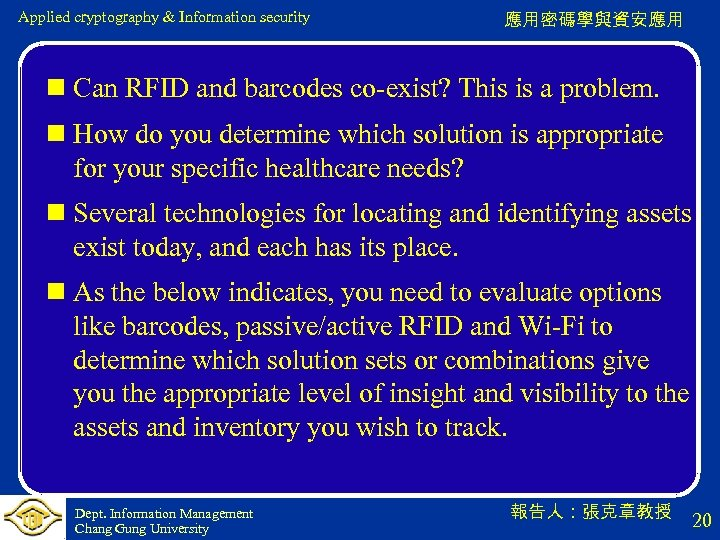 Applied cryptography & Information security 應用密碼學與資安應用 n Can RFID and barcodes co-exist? This is