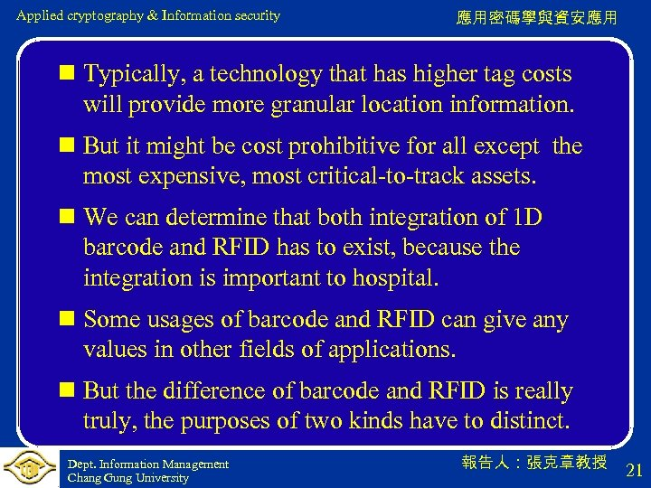 Applied cryptography & Information security 應用密碼學與資安應用 n Typically, a technology that has higher tag