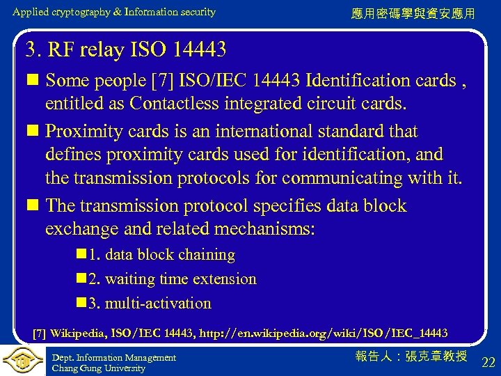Applied cryptography & Information security 應用密碼學與資安應用 3. RF relay ISO 14443 n Some people