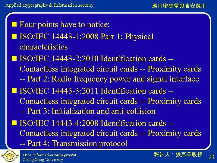 Applied cryptography & Information security 應用密碼學與資安應用 n Four points have to notice: n ISO/IEC