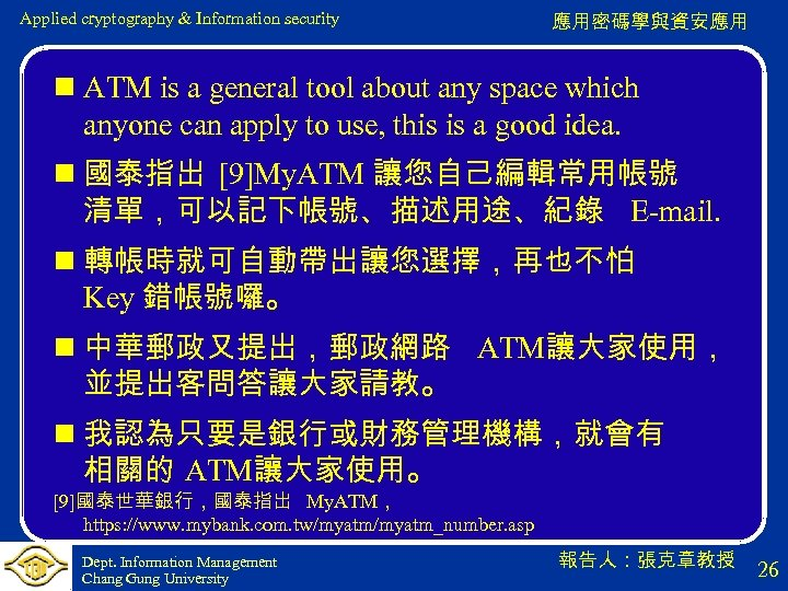 Applied cryptography & Information security 應用密碼學與資安應用 n ATM is a general tool about any