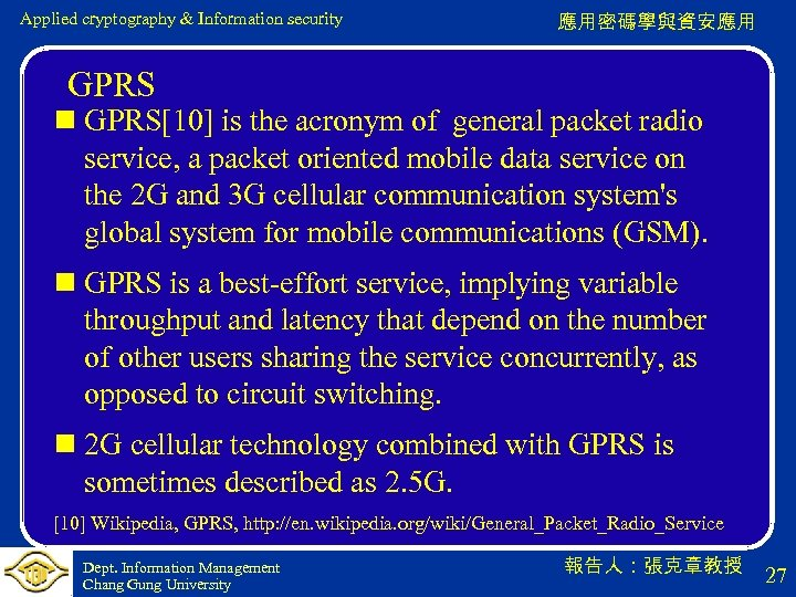 Applied cryptography & Information security 應用密碼學與資安應用 GPRS n GPRS[10] is the acronym of general