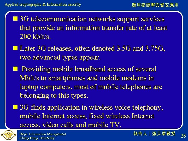 Applied cryptography & Information security 應用密碼學與資安應用 n 3 G telecommunication networks support services that