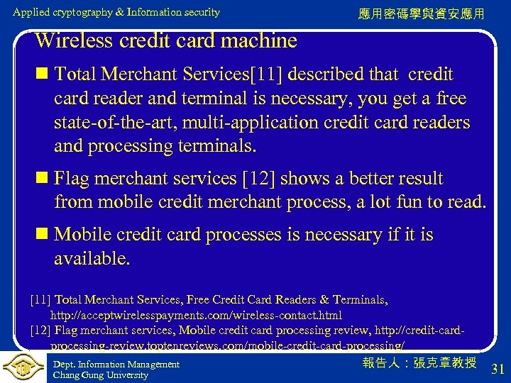 Applied cryptography & Information security 應用密碼學與資安應用 Wireless credit card machine n Total Merchant Services[11]