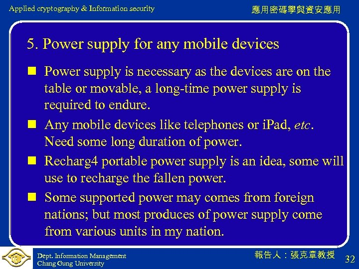 Applied cryptography & Information security 應用密碼學與資安應用 5. Power supply for any mobile devices n