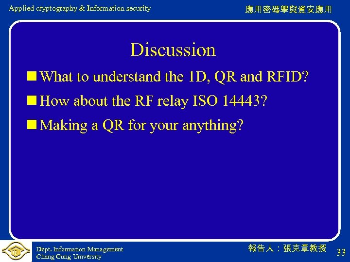 Applied cryptography & Information security 應用密碼學與資安應用 Discussion n What to understand the 1 D,