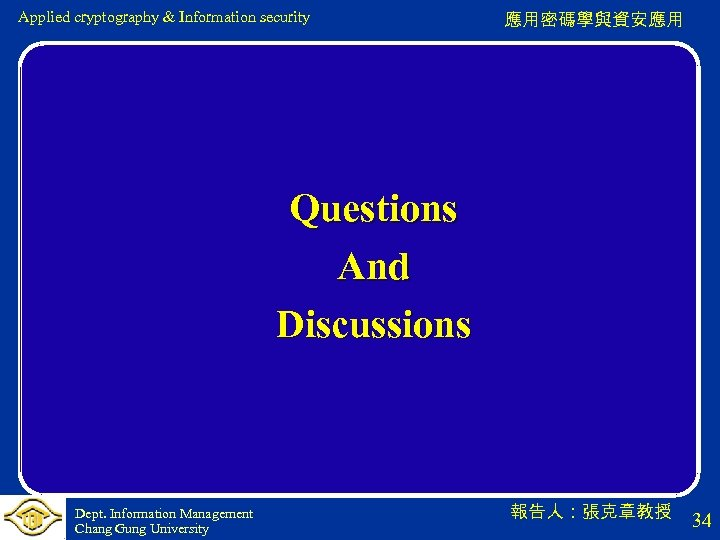 Applied cryptography & Information security 應用密碼學與資安應用 Questions And Discussions Dept. Information Management Chang Gung
