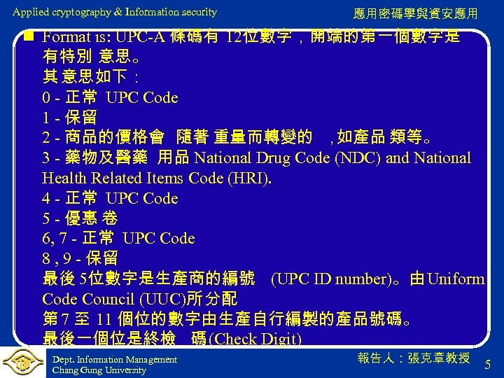 Applied cryptography & Information security 應用密碼學與資安應用 n Format is: UPC-A 條碼有 12位數字,開端的第一個數字是 有特別 意思。