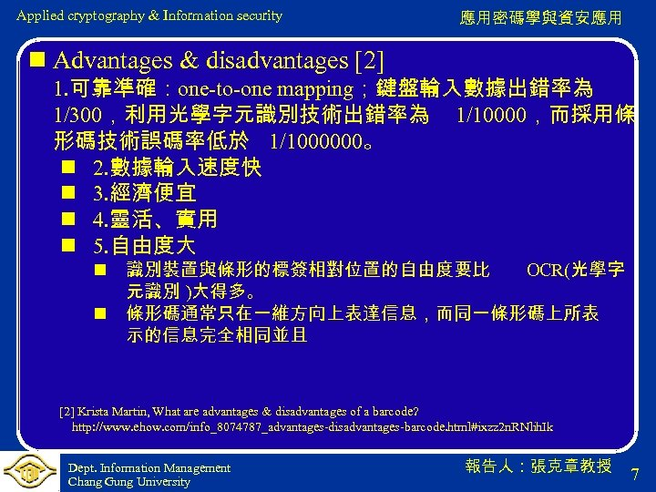 Applied cryptography & Information security 應用密碼學與資安應用 n Advantages & disadvantages [2] 1. 可靠準確:one-to-one mapping;鍵盤輸入數據出錯率為
