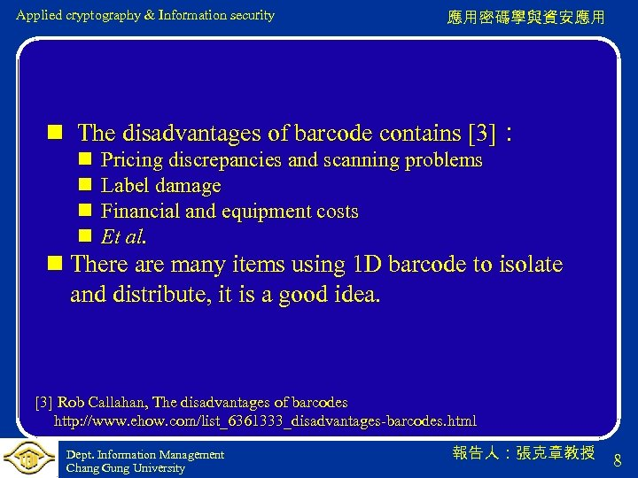 Applied cryptography & Information security 應用密碼學與資安應用 n The disadvantages of barcode contains [3]: n