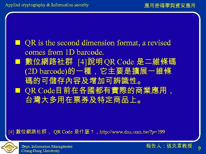 Applied cryptography & Information security 應用密碼學與資安應用 n QR is the second dimension format, a
