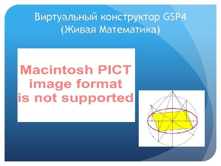 Виртуальный конструктор GSP 4 (Живая Математика)