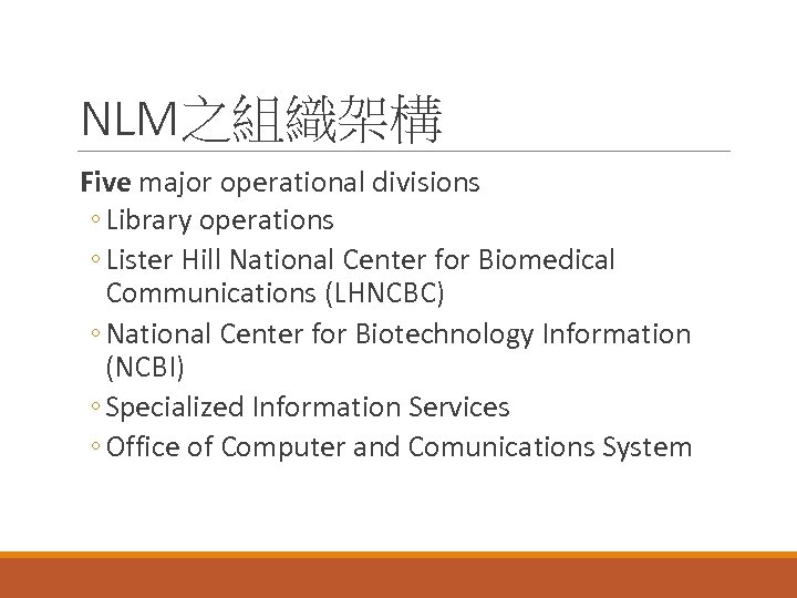 NLM之組織架構 Five major operational divisions ◦ Library operations ◦ Lister Hill National Center for