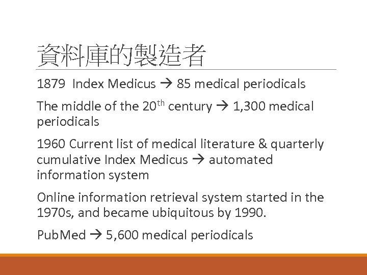 資料庫的製造者 1879 Index Medicus 85 medical periodicals The middle of the 20 th century